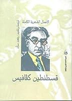 قسطنطين كفافيس - الأعمال الشعرية الكاملة