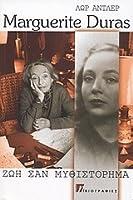 Marguerite Duras: Ζωή σαν μυθιστόρημα