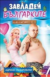 Завладей българките