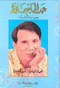عبد الحليم حافظ-حياته وفنه