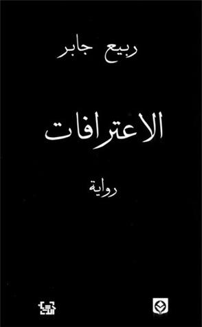 الاعترافات by Rabee Jaber (ربيع جابر)