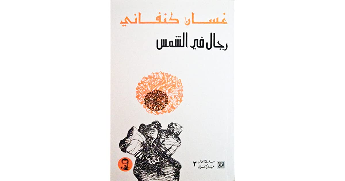 1a4aee983 رجال في الشمس by غسان كنفاني