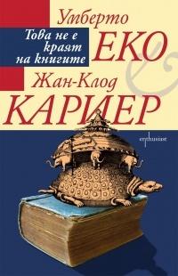 Това не е краят на книгите by Umberto Eco