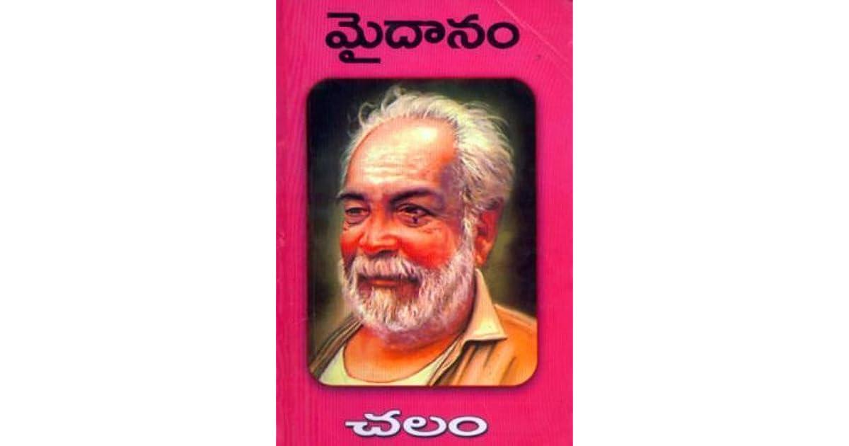 Chalam Maidanam Ebook