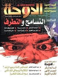 مجلة الدوحة الثقافية، العدد الثاني