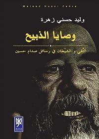 وصايا الذبيح التقي والشيطان في رسائل صدام حسين