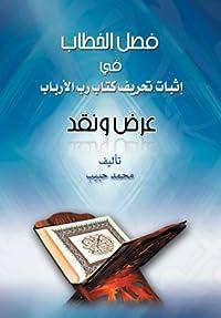 فصل الخطاب في إثبات تحريف كتاب رب الارباب
