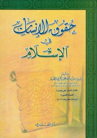 كتاب حقوق الانسان في الاسلام راوية الظهار pdf