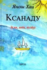 Ксанаду by János Háy
