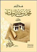 قصة الإمام محمد بن عبد الوهاب رحمه الله