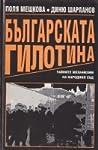 Българската гилотина. Тайните механизми на народния съд by Поля Мешкова