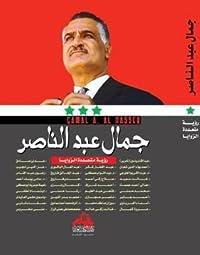 جمال عبد الناصر: رؤية متعددة الزوايا