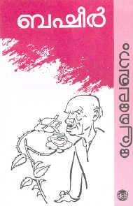പ്രേമലേഖനം | Premalekhanam