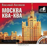 Москва-ква-ква