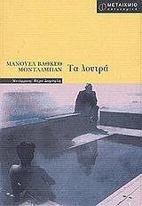 Τα λουτρά by Manuel Vázquez Montalbán