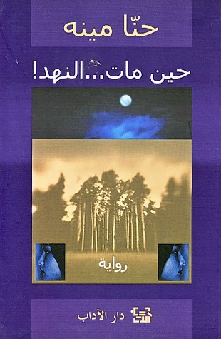 حين مات...النهد! by حنا مينه