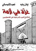 غزّة في أزمة