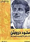 محمود درويش: شاعر...