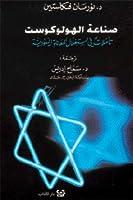 صناعة الهولوكوست : تأملات في استغلال المعاناة اليهودية