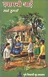 Shyamchi Aai by साने गुरुजी [Sane Guruji]