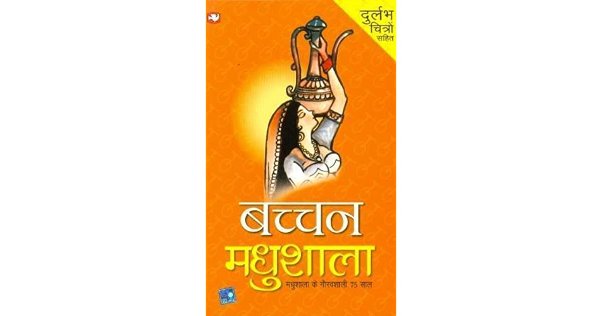 Image result for madhushala book