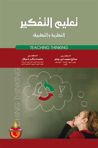 كتاب تعليم التفكير النظرية و التطبيق Pdf كتب فريش موقع ومحرك بحث للكتب