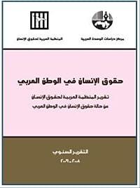 حقوق الإنسان في الوطن العربي: تقرير المنظمة العربية لحقوق الإنسان عن حالة حقوق الإنسان في الوطن العربي