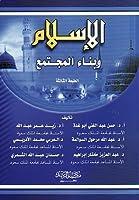 الاسلام وبناء المجتمع مكتبة الرشد