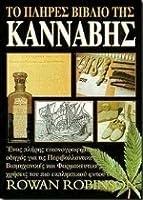 Το Πλήρες Βιβλίο της Κάνναβης