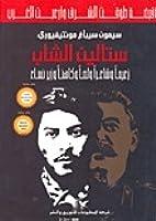 ستالين الشاب