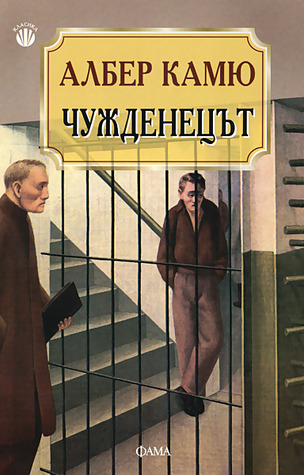 Чужденецът by Albert Camus