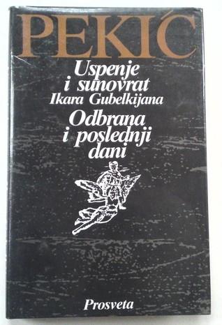 borislav pekic odbrana i poslednji dani