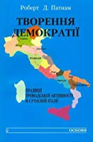 Творення демократії: Традиції громадянської активності в сучасній Італії
