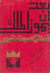 تحميل كتاب بعد أن يموت الملك pdf
