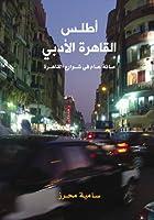 أطلس القاهرة الأدبي: مائة عام في شوارع القاهرة 