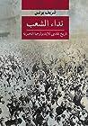 نداء الشعب: تاريخ نقدي للإيديولوجيا الناصرية
