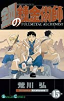 鋼の錬金術師 15 (Fullmetal Alchemist 15)