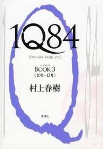 1Q84 (1Q84, #3)