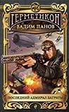 Последний адмирал Заграты