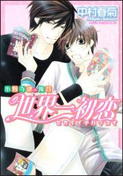 Sekaiichi Hatsukoi: A Boys Love Story, Volume 1