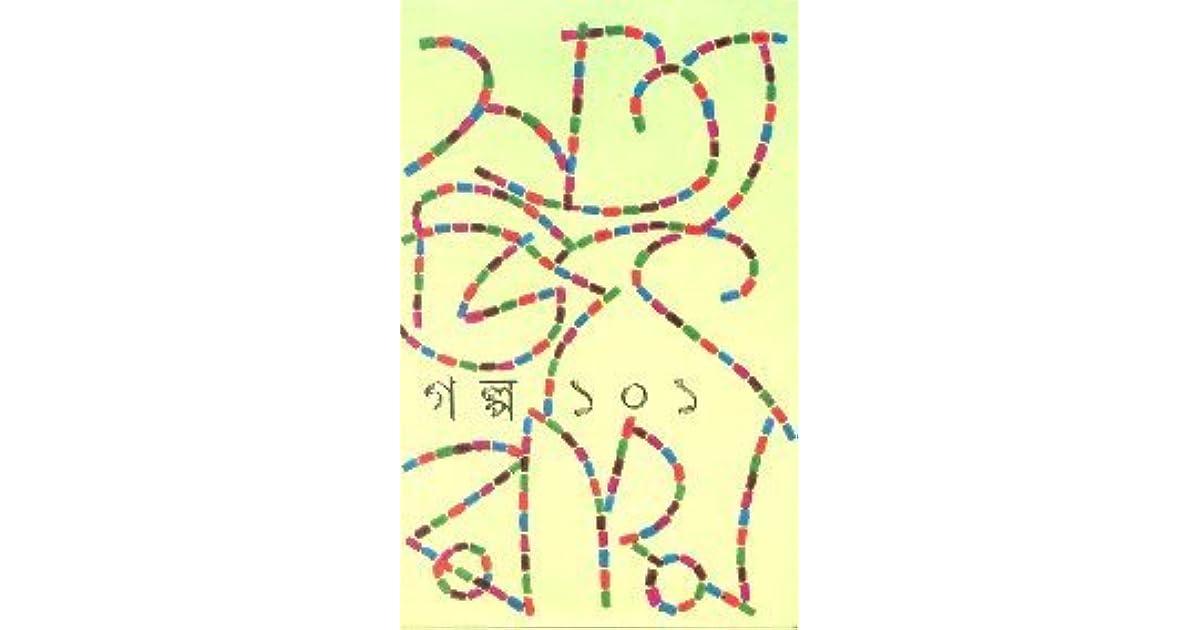 Golpo 101 By Satyajit Roy Ebook
