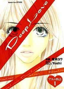 Deep Love: Ayu's Story, Volume 1