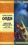 Одиссей, сын Лаэрта. Человек Номоса (Ахейский цикл, #2.1)