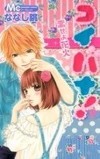 Koibana! Koiseyo Hanabi Volume 9