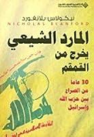 المارد الشيعي يخرج من القمقم؛ 30 عاماً من الصراع بين حزب الله وإسرائيل