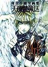 天使禁猟区: エンジェル・ケイジ由貴香織里画集。[Tenshi Kinryouku: Angel Cage]