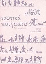 Ερωτικά ποιήματα by Pablo Neruda