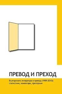 Българската литература в превод (1989-2010): статистики, коментари, препоръки
