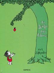 Το Δέντρο που Έδινε by Shel Silverstein