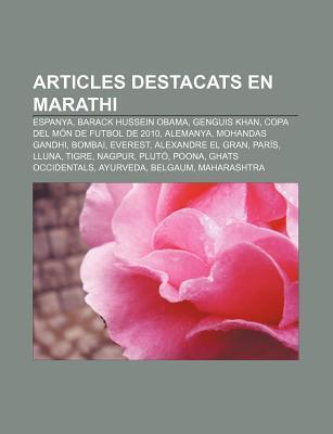 Articles Destacats En Marathi: Espanya, Barack Hussein Obama, Genguis Khan, Copa del Mon de Futbol de 2010, Alemanya, Mohandas Gandhi, Bombai